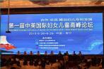 第一届中美国际妇女儿童高峰论坛召开,贺林院士发表主题演讲
