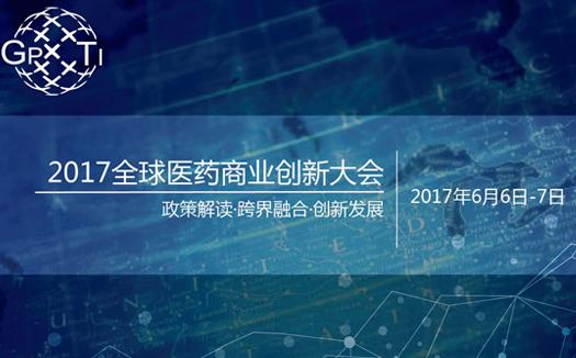 2017 全球医药商业创新大会