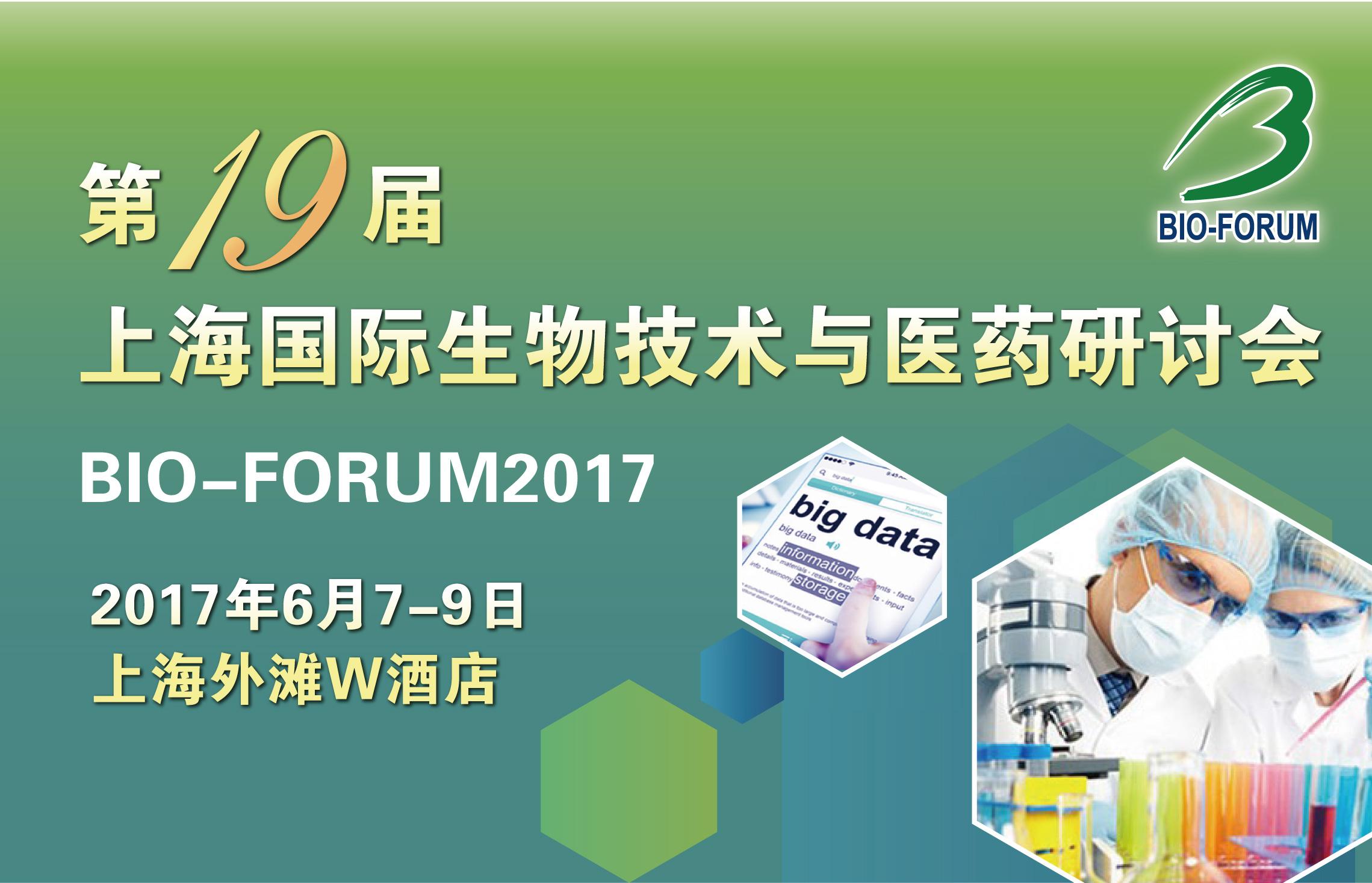 第19届上海国际生物技术与医药研讨会(BIO-FORUM 2017)