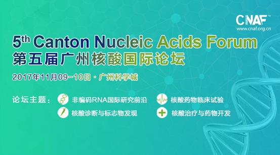 第五届广州核酸国际论坛