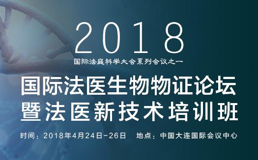 2018国际法医生物物证论坛 暨法医新技术培训班