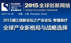 2015浦江创新论坛之产业论坛-智慧医疗 全球产业新格局与战略选择