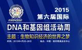 2015第六届国际DNA和基因组活动周
