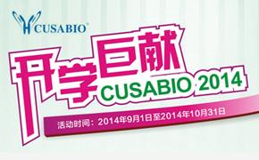 开学巨献,CUSABIO 2014好礼送不停