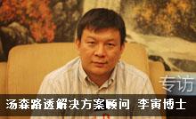 李寅:汤森路透解决方案顾问专访