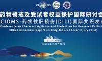 药物警戒及受试者权益保护国际研讨会暨CIOMS-药物性肝损伤(DILI)国际共识发布会