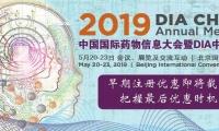 DIA中国年会早期注册优惠即将截止,把握最后优惠时机 !