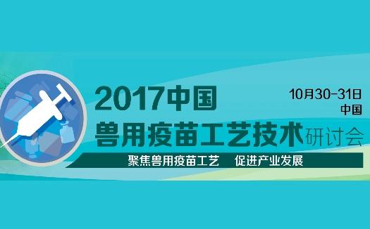 2017中国兽用疫苗工艺技术研讨会