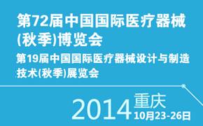 2014第72届中国国际医疗器械博览会