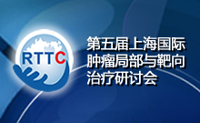 第五届上海国际肿瘤局部与靶向治疗研讨会