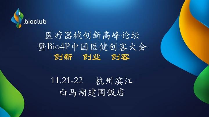 医疗器械创新高峰论坛暨Bio4P中国医健创客大会