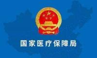 国家医保局发话:推进互联网+医保 慢病市场迎来新蓝海!