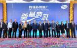 辉瑞加码国内OTC市场,9500万美金扩建苏州工厂