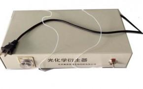 光化学衍生器