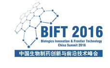 2016生物制药创新与前沿技术峰会
