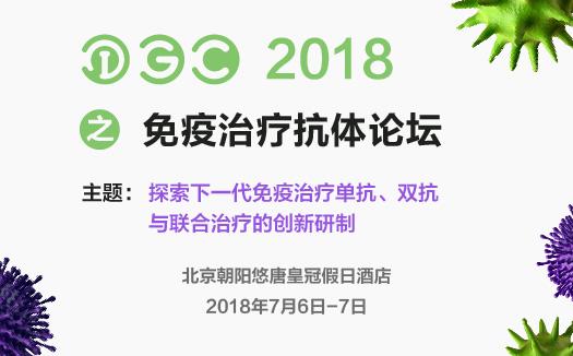 IGC China 免疫治疗抗体论坛