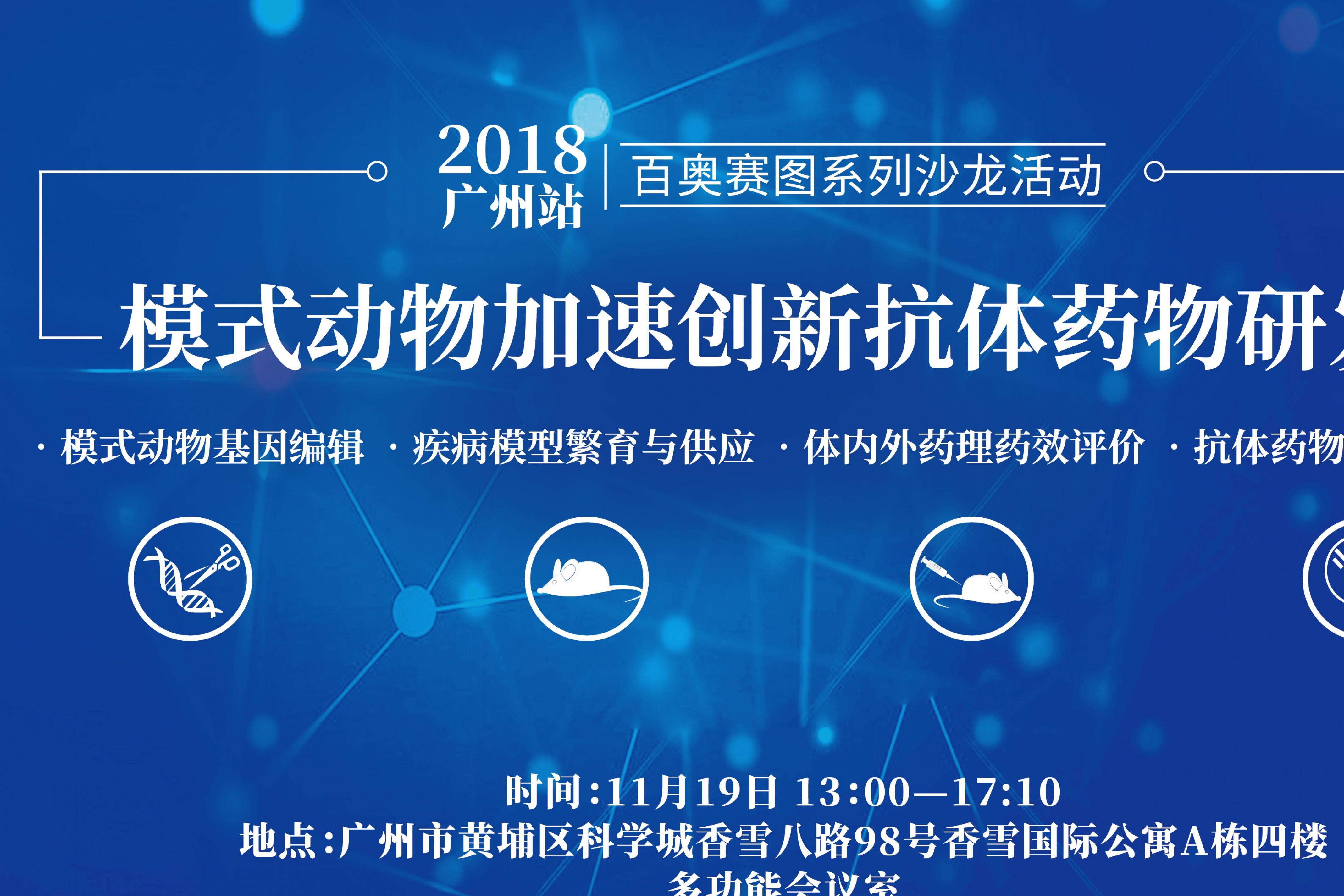 【沙龙预告】广州站 | 模式动物加速创新抗体药物研发-11月19日