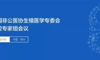 中国非公医协生殖医学专委会质控专家组会议在苏州顺利召开
