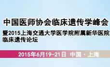 中国医师协会临床遗传学峰会暨2015年上海交通大学医学院附属新华医院临床遗传论坛
