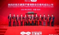 """港交所基因测序第一股贝康医疗上市,开启中国三代试管婴儿试剂盒""""有证""""时代"""