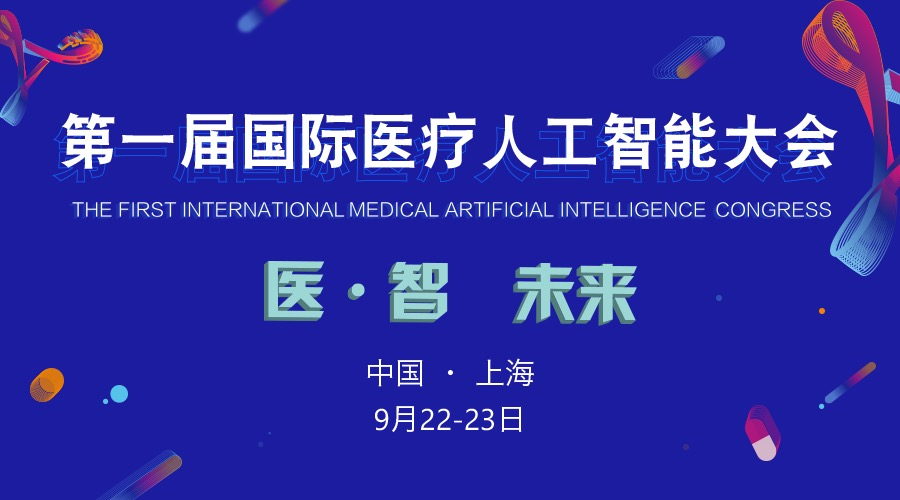 2017深圳国际生物/生命健康产业展览会