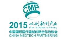 中国国际医疗器械创新合作洽谈会(CMP 2015)