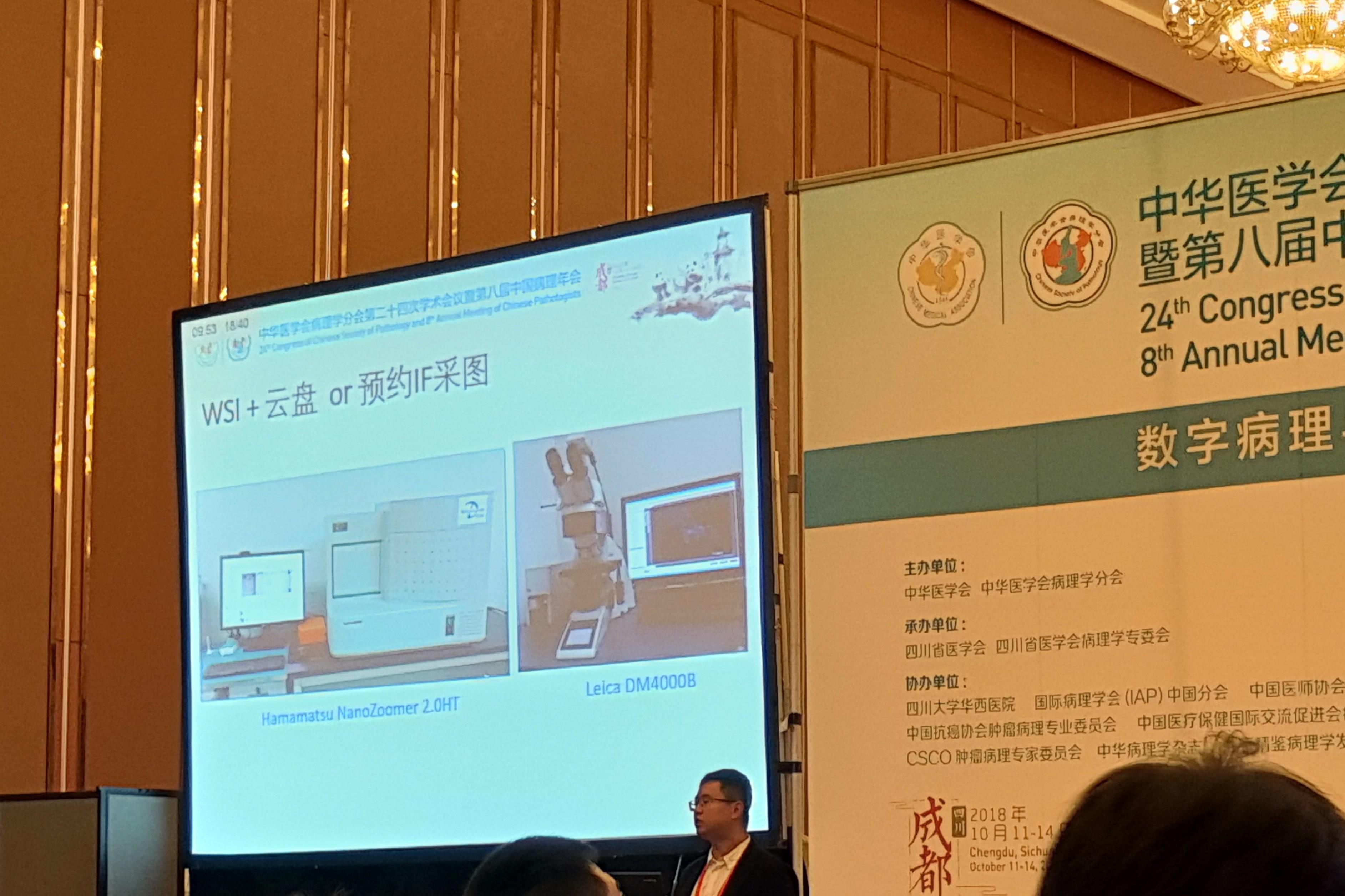 """滨松参与""""AI+数字病理""""建设,新品于中国病理年会受关注"""