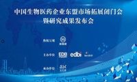 """探索新市场,抓住新机遇!中新两国各界代表共商中国药企""""出海""""之路"""