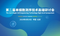 倒计时2天 | 科研领域最热技术,第二届单细胞测序技术高端研讨会即将开幕!