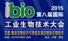 第八届工业生物技术大会