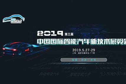 2019第三届中国国际智能汽车新技术博览会将于5月底亮相上海