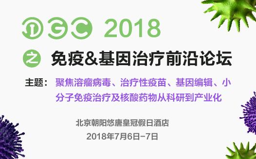 IGC China免疫&基因治疗前沿论坛
