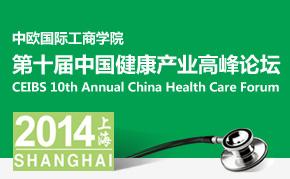 第十届中国健康产业高峰论坛
