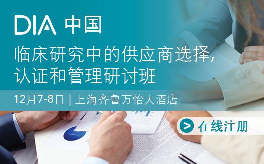 临床研究中的供应商选择、认证和管理研讨班