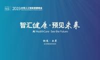 划重点!屠呦呦团队、中国工程院院士在AI+医疗方面的干货全在这里了