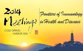 2014年冷泉港亚洲会议:Frontiers of Immunology in Health and Diseases
