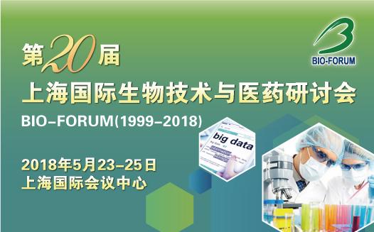 第20届上海国际生物技术与医药研讨会(BIO-FORUM 2018)