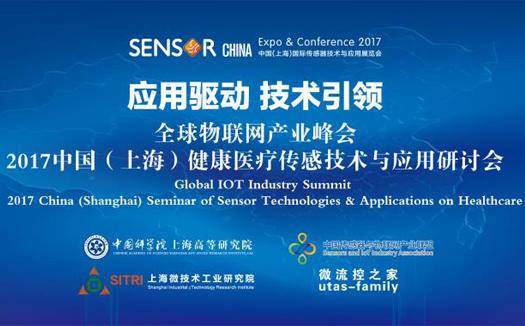 2017中国(上海)健康医疗传感技术与应用研讨会