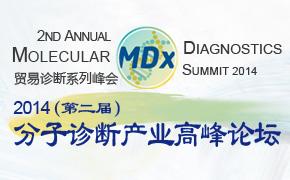 2014( 第二届) 分子诊断产业高峰论坛