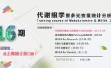 第十六期代谢组学暨多元变量统计分析培训班