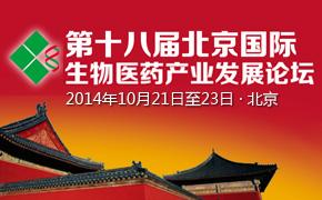 第十八届北京国际生物医药产业发展论坛