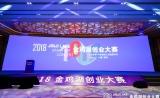 巅峰对决!2018金鸡湖创业大赛总决赛火热进行中
