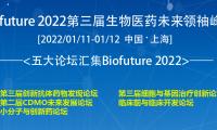 明年1月上海丨Biofuture 2022 第三届生物医药未来领袖峰会