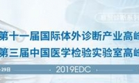 本周三优惠截止及迪安诊断参观报名︱IVD+第三方医检所高峰论坛