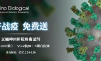 为了加快新冠病毒研发治疗,这家公司正在免费赠送蛋白抗体