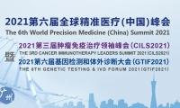 盛会预告 | 2021WPMCS广州站暨第三届肿瘤免疫治疗领袖峰会和第六届基因检测和体外诊断大会