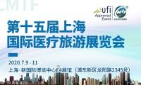 """第十五届上海国际医疗旅游展览会 """"一带一路""""国际医疗旅游与健康大会"""