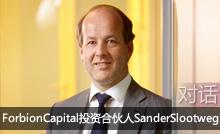 对话Forbion Capital投资合伙人Sander Slootweg