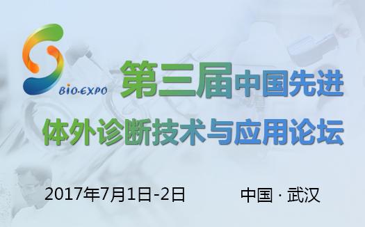第三届中国先进体外诊断技术与应用论坛