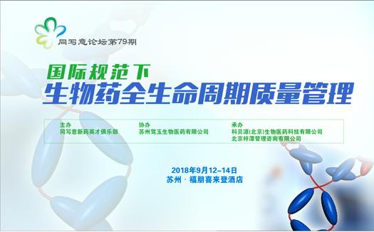 国际规范下的生物药研发与生产质量管理